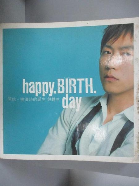 【書寶二手書T9/影視_ILK】Happy.Birth.Day-阿信。搖滾詩的誕生與轉生_五月天阿信