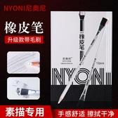 尼奧尼niyoni高光橡皮筆帶筆刷專業美術素描不易留痕美術生 星河光年