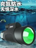 XINAI單筒手機望遠鏡高倍高清夜視非紅外特種兵10000拍照錄像 mks歐歐