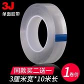 3J廚房防霉防水膠帶防潮水槽縫隙填補美縫墻角線貼透明密封條 交換禮物