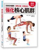 (二手書)強化核心肌群基礎技法:全身肌肉圖解,姿勢正確,效果加倍!