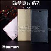 【Hanman】Nokia 2.1  5.5吋 TA-1084 真皮皮套/翻頁式側掀保護套/手機套/保護殼-ZW