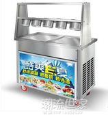 滿堂紅雙鍋雙壓雙控炒冰機商用炒淇淋卷機泰式冰卷炒酸奶機炒奶果igo『潮流世家』