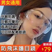透明護目鏡-二代防霧版!防飛沫 防口水 防疫 防風沙 防灰塵 防護眼鏡【AN SHOP】