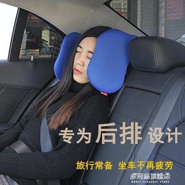 汽車頭枕護頸枕後排頸枕頭車座側靠車載靠枕座椅車用兒童睡覺神器  多莉絲旗艦店