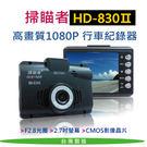 【發現者】掃瞄者HD-830Ⅱ 高畫質行車紀錄器 *台灣製造 *贈16G卡