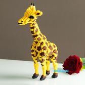 積木玩具 微型積木迷你拼接拼插益智玩具長頸鹿【聚寶屋】