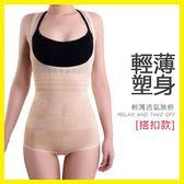 店長推薦 夏塑身衣連體收腹薄無痕提臀束腰束身衣美體內衣產後瘦身衣