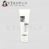 立坽『造型品』台灣萊雅公司貨 LOREAL 純粹造型 柔緞髮妝乳150ml IM01