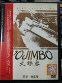 挖寶二手片-P35-023-正版DVD-日片【黑澤明:大鏢客】-黑澤明監督(直購價)
