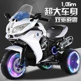 兒童摩托車 超大號兒童電動摩托車電動三輪充電玩具可坐雙人 igo歐萊爾藝術館