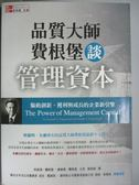 【書寶二手書T1/財經企管_GPT】品質大師費根堡談管理資本:驅動創新..._阿莫得