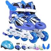直排溜冰鞋兒童可調男童女童滑鞋全套旱冰鞋初學者QM『艾麗花園』
