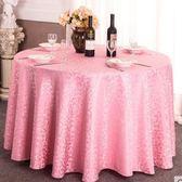 桌巾酒店桌布婚慶餐廳飯店茶幾餐桌布客廳圓形大圓桌桌布布藝臺 貝兒鞋櫃