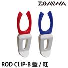 漁拓釣具 DAIWA ROD CLIP-B 藍 / 紅 [誘餌袋置竿架]