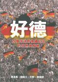 (二手書)好德:四個球迷對德國足球的狂熱與痴戀