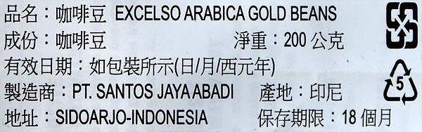 【吉嘉食品】印尼 Excelso Arabica Gold 黄金阿拉比卡咖啡豆 1包200公克{8991002102217}[#1]