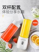 便攜式榨汁機家用水果小型充電迷你炸果汁機電動學生多功能榨汁杯 夢想生活家