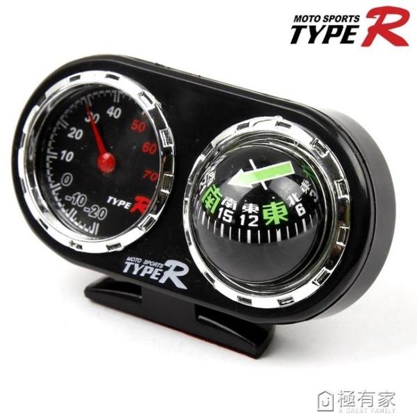 TYPER 車用可調角度溫度計 指南球 車載指南針/方向指示球 YH-051 極有家