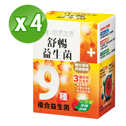 現貨熱賣↘【台塑生醫】舒暢益生菌(30包入/盒) 4盒/組