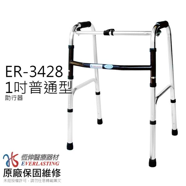 [宅配免運]恆伸醫療器材ER-3428  1吋普通本色亮銀色助行器 (藍/黑兩色任選)