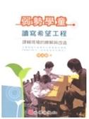 (二手書)弱勢學童讀寫希望工程:課輔現場的瞭解與改造-障礙教育94