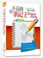 二手書博民逛書店 《不花錢學筆記王Know-How(初版)》 R2Y ISBN:9862659181│王乾任