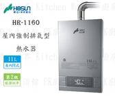 【PK廚浴生活館】高雄豪山牌 HR-1160 11L 屋內強制排氣型 熱水器 ☆ 實體店面 可刷卡