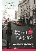 二手書博民逛書店 《歐洲不再是傳說》 R2Y ISBN:9868633427│歐洲華文作家協會