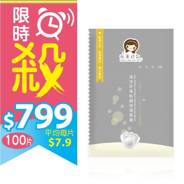 玩美日記 海洋珍珠駐顏保濕面膜 100片