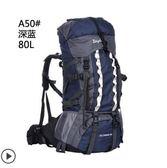 正品戶外登山包 80L男超大容量雙肩背包背囊行李旅行包(A50#深藍)