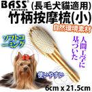 📣此商品48小時內快速出貨🚀》美國Bass》長毛犬貓適用竹柄按摩梳(小)-6cm*21.5cm