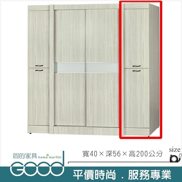 《固的家具GOOD》851-8-AV 雪松1.3×7尺衣櫥/衣櫃