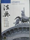 【書寶二手書T1/進修考試_MPZ】法典-法學知識專用_民105