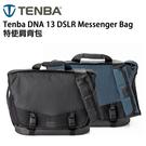 黑熊數位 Tenba DNA 13 DSLR Messenger Bag 特使肩背包 相機包 收納包 手提包 收納箱