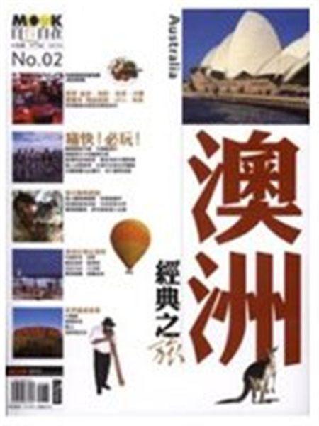 (二手書)澳洲NO.2-自由自在經典之旅