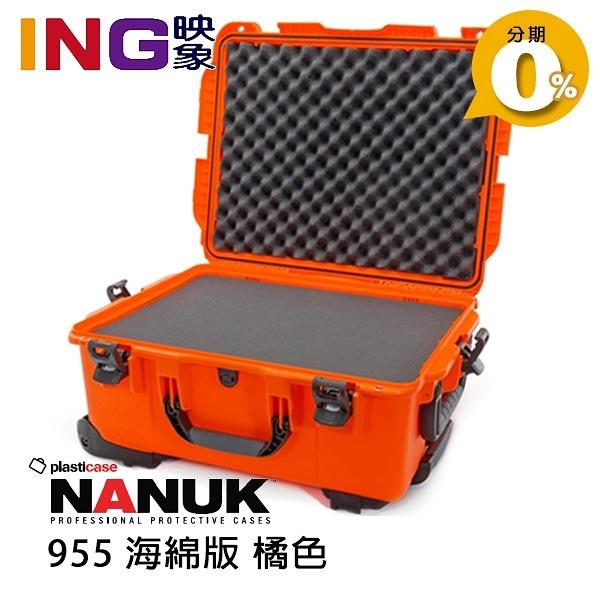 【24期0利率】NANUK 北極熊 955 特級保護箱 海綿版 ((橘色)) 氣密箱 相機滾輪拉桿箱 佑晟公司貨