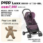 Nuna pepp luxx推車【贈可愛玩偶x1】【佳兒園婦幼館】