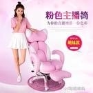 電競椅女生主播椅舒適時尚粉色電腦椅家用游戲椅直播椅子可愛升降轉椅 YXS 【快速出貨】