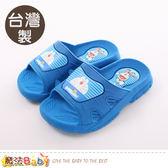 兒童拖鞋 台灣製哆啦A夢正版拖鞋 魔法Baby