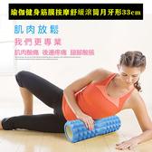 瑜伽健身筋膜按摩舒緩滾筒月牙形33cm 現貨