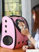 寵物外出包 貓包寵物背包貓咪太空艙背包貓咪外出便攜雙肩背包狗狗背包 居優佳品igo