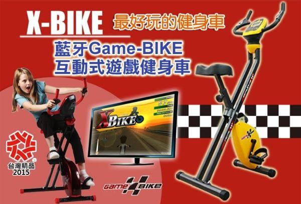 二代藍芽 GAME-BIKE 互動式遊戲健身車