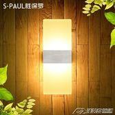 勝保羅 LED床頭燈壁燈創意簡約臥室床頭客廳餐廳酒店走廊過道燈igo  潮流前線