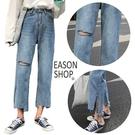 EASON SHOP(GU7505)韓版水洗丹寧褲腳側邊開衩割破洞毛邊抽鬚流蘇撕邊牛仔褲高腰九分長褲修身直筒褲