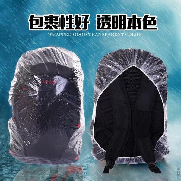 透明旅行雙肩包防雨罩 戶外登山包防水套兒童書包男女背包防水罩JRM-1384