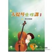 大提琴樂理課1【適合當作初學教導教材,老師選擇教材首選】