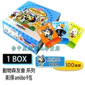 【現貨】正版 動物森友會 系列 第3彈 amiibo卡包 卡片 第三彈【一盒50包 隨機出貨】台中星光電玩