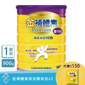 【送補體素穩定隨身包x5】金補體素 鉻100 均衡營粉粉狀配方 900g 單罐