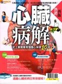 優HEALTH特刊:心臟病解(熱銷再版)